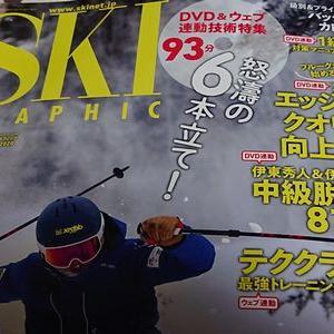 スキーグラフィックの購入