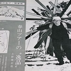 昔のスキー雑誌から(ネタ切れ)