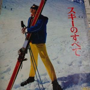 古いスキー雑誌入手