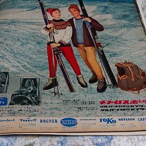 古いスキー雑誌シリーズ