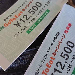 GoToEatのチケット