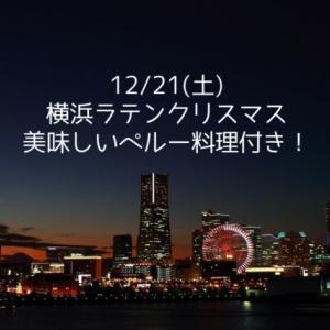 クリスマスは横浜のラテンイベントに行ってみよう!美味しいペルー料理付き!