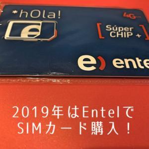 【2019年】ペルーでSIMカード購入!Entelのプリペイドパック情報と3社比較