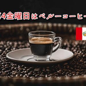 8月の第4金曜日はペルーコーヒーの日