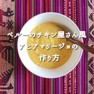 ペルーのチキン屋さん風・アヒアマリージョソースの作り方