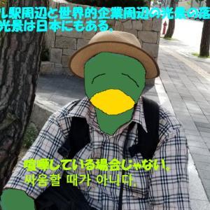 「最悪の日韓関係」の中、韓国の中枢に行く、ただし買い物旅行17-ソウル駅で見た光景-(河童亜細亜紀行194)