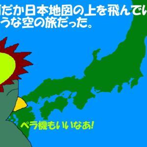 人生初名古屋は学会出張2-下界はほとんど日本地図-(河童日本紀行)