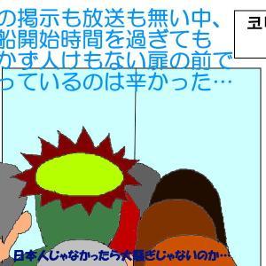 「最悪の日韓関係」の中「反日感情の強い」釜山で年末年始を過ごしてみた21-乗船口で猛烈な不安に襲われる-(河童亜細亜紀行221)