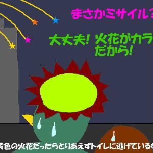 「最悪の日韓関係」の中「反日感情の強い」釜山で年末年始を過ごしてみた20-新年早々のミサイル攻撃?-(河童亜細亜紀行220)