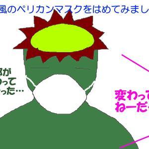 こんなマスクがあればいい(毒にも薬にもならない話86)