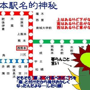 Zunow三兄弟と行く豊肥線の旅4-南熊本駅の謎-(河童日本紀行620)