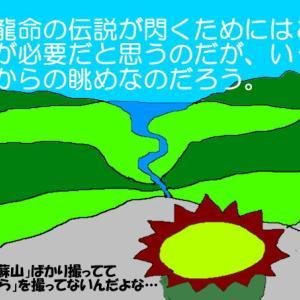 Zunow三兄弟と行く豊肥線の旅15-立野駅-(河童日本紀行631)