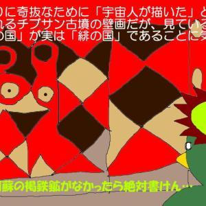 Zunow三兄弟と行く豊肥線の旅16-赤水駅にてベンガラを学ぶ-(河童日本紀行632)