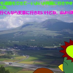 Zunow三兄弟と行く豊肥線の旅19-阿蘇駅で阿蘇を想う-(河童日本紀行635)