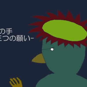 猿の手-三つの願い-(笑えない夜のために23)
