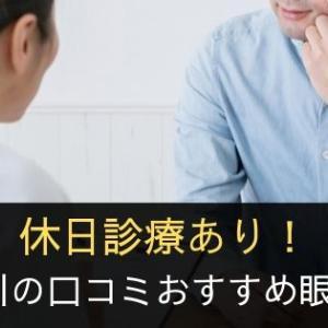 加古川の口コミおすすめ眼科8選!休日診療・コンタクトレンズ処方ありはどこ?
