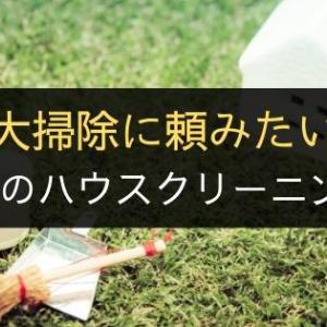 加古川周辺のハウスクリーニングおすすめ6選!大掃除・清掃ならここ
