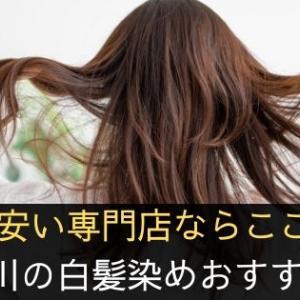 加古川の白髪染めおすすめ8店!安い・専門店ならここ