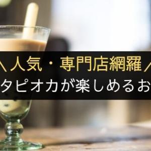 姫路のタピオカが楽しめるお店20選!人気店・専門店はここ
