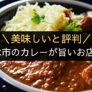三木市の旨いカレー屋さんおすすめ5選!食べるならここ!