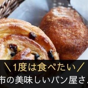 三木市の美味しいパン屋さんおすすめ6店!1度は食べたいパンまとめ!