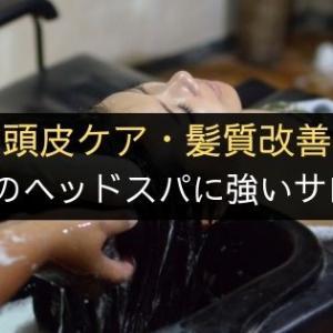 【心地いい】加古川のヘッドスパに強いサロンおすすめ6選!頭皮ケア・髪質改善したい方必見
