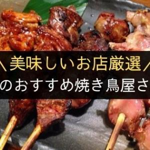 加古川の焼き鳥が旨いおすすめ店11選!安い・個室ありはここ