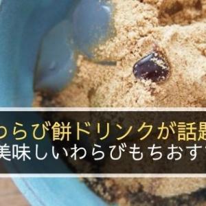 姫路の美味しいわらびもち5選!話題のわらび餅ドリンクが楽しめるのはここ