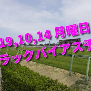 2019,10,14 月曜日 トラックバイアス予想 (東京競馬場、京都競馬場)