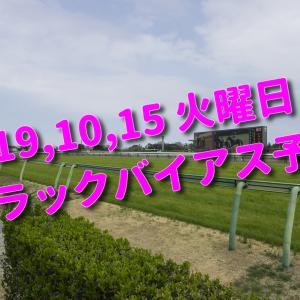 2019,10,15 火曜日 トラックバイアス予想 (東京競馬場)