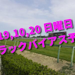 2019,10,20 日曜日 トラックバイアス予想 (東京競馬場、京都競馬場、新潟競馬場)