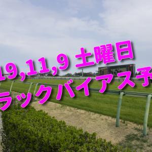2019,11,9 土曜日 トラックバイアス予想 (東京競馬場、京都競馬場、福島競馬場)