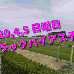 2020,4,5 日曜日 トラックバイアス予想 (中山競馬場、阪神競馬場)