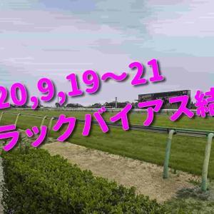 2020,9,19~21 トラックバイアス結果 (中山競馬場、中京競馬場)
