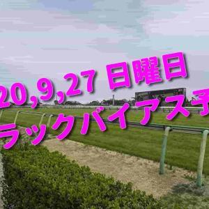 2020,9,27 日曜日 トラックバイアス予想 (中山競馬場、中京競馬場)