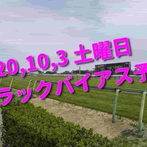 2020,10,3 土曜日 トラックバイアス予想 (中山競馬場、中京競馬場)