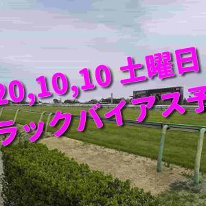 2020,10,10 土曜日 トラックバイアス予想 (東京競馬場、京都競馬場、新潟競馬場)