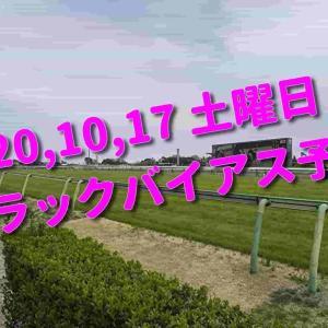 2020,10,17 土曜日 トラックバイアス予想 (東京競馬場、京都競馬場、新潟競馬場)