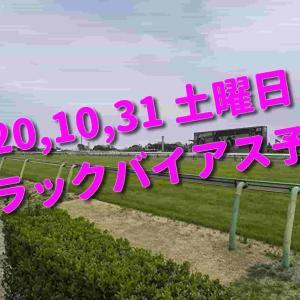 2020,10,31 土曜日 トラックバイアス予想 (東京競馬場、京都競馬場、福島競馬場)
