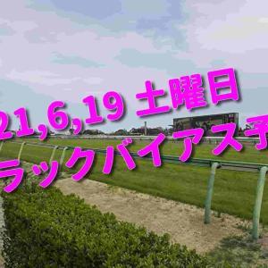 2021,6,19 土曜日 トラックバイアス予想 (東京競馬場、阪神競馬場、札幌競馬場)
