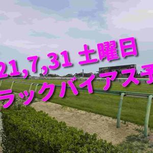 2021,7,31 土曜日 トラックバイアス予想 (新潟競馬場、函館競馬場)