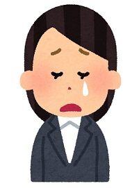 おばさんだって、仕事で泣くことがある