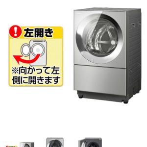 特別給付金で洗濯機購入しました!!