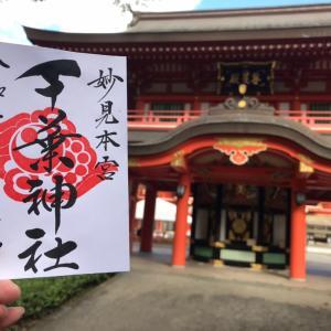 千葉日帰り旅行1(千葉神社、千葉動物公園)