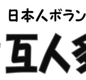 """9/24出店者<17> """"互人多"""" 手作り雑貨に思いをこめて☆"""