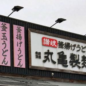 自宅に近くの丸亀製麺 新青森店 / オーダーは限定の 明太クリーム釜玉&牛とろ玉うどん