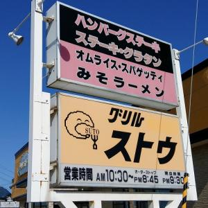 五所川原広田の グリル ストウ / セットメニューから スパゲッティとエビフライ