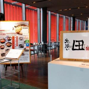 魚っ喰いの田 ワ・ラッセ店 / 煮干しの香り漂う 濃口煮干し中華そば