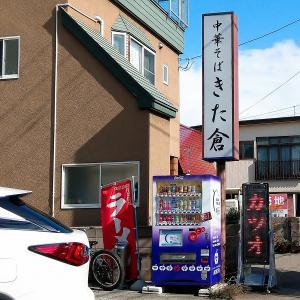 5周年記念 中華そば きた倉 / カツオの香りを漂わせた白湯ベースの鰹らーめん