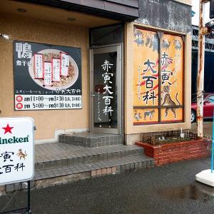 港町の赤寅大百科 / 新メニュー 札幌ザンギそば